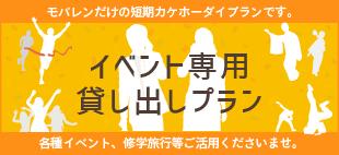 イベント専用貸出プラン