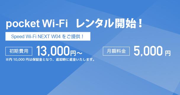 pocket Wi-Fi レンタル開始!