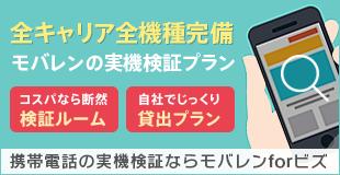 携帯電話の実機検証ならモバレンforビズ