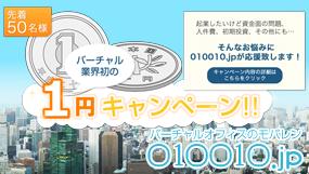 バーチャル業界初の1円キャンペーン!!バーチャルオフィスのモバレン 010010.jp