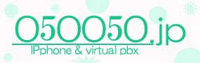 転送電話サービスの050050.jp