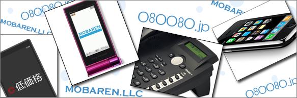 携帯電話等の通信機器のレンタルはモバレンにお任せ下さい!