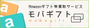 Amazonギフト券買取サービス モバギフト