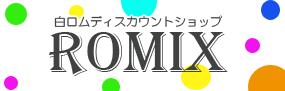 白ロムショップROMIX